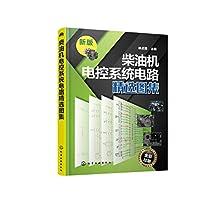 柴油机电控系统电路精选图集