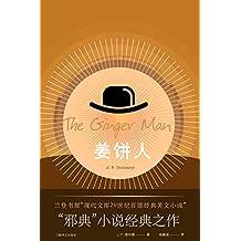 """姜饼人【兰登书屋 """"现代文库20世纪百部经典英文小说"""" 约翰尼•德普称之为永恒宝石】"""