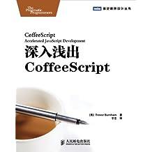 深入浅出CoffeeScript (图灵程序设计丛书 56)