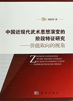 中国近现代武术思想演变的阶段特征研究——价值取向的视角.pdf