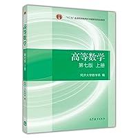 十二五 普通高等教育本科国家级规划教材:高等数学(上册)(第七版)
