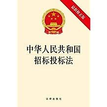 中华人民共和国招标投标法:最新修正版