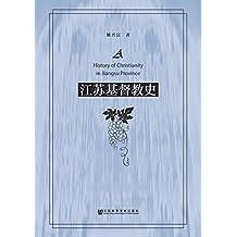 江苏基督教史