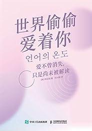 世界偷偷爱着你:爱不曾消失,只是尚未被解读(韩国百万册畅销书作家最新力作,韩国深受欢迎的说话书、解语之书、语言的温度 )