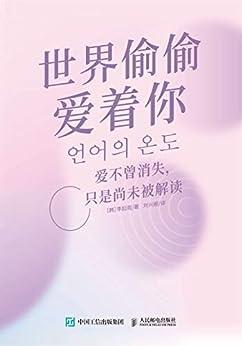 """""""世界偷偷爱着你:爱不曾消失,只是尚未被解读(韩国百万册畅销书作家最新力作,韩国深受欢迎的说话书、解语之书、语言的温度 )"""",作者:[人民邮电出版社]"""