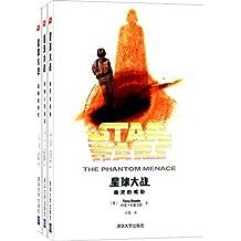 星球大战前传(套装共3册) (电影官方小说)