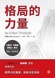 """格局的力量【人生哲學之父""""詹姆斯·艾倫經典作品,與卡耐基《人性的弱點》、希爾《積極心態的力量》并列為世界三大勵志經典。 眼界決定高度,格局決定結局!】"""