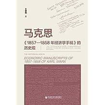 马克思《1857—1858年经济学手稿》的历史观