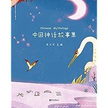 中国神话故事集(神话学家朱大可精心选篇统稿,50篇经典神话故事全新撰写)