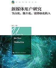 新媒體用戶研究:節點化、媒介化、賽博格化的人(新聞傳播學文庫)