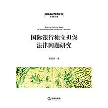 国际银行独立担保法律问题研究