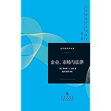 企业、市场与法律(诺贝尔经济学奖得主的经典之作;经济学专业必读参考文献) (当代经济学系列丛书)