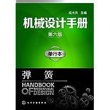 机械设计手册:单行本.弹簧(第六版)