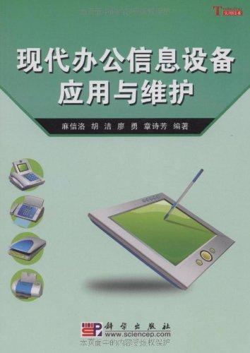 现代办公信息设备应用与维护