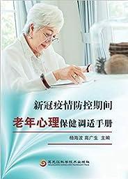新冠疫情防控期间老年心理保健调适手册