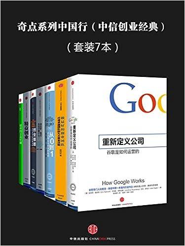 奇点系列中国行(共七册)