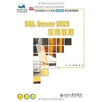 SQL Server 2005应用教程
