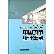 2017中国城市统计年鉴(全新正版现货)