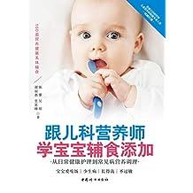 跟儿科营养师学宝宝辅食添加(首都儿科研究所营养和保健专业人员权威打造,让宝宝爱吃饭、少生病、长得高、不过敏)