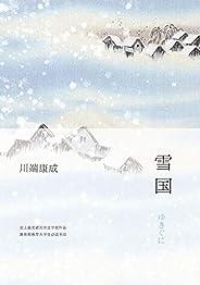雪國(川端康成諾貝爾獎作品,你從未感受過的極端纖細的美,至柔至真的純潔。教育部推薦大學生必讀書目。)