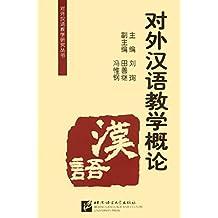 对外汉语教学概论 (对外汉语教学研究丛书)