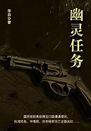 """中央警卫:2:幽灵任务(阴谋中套着阴谋,杀手背后还是杀手,海上孤岛""""克里特皇后号""""的势力角逐,谁能笑到后?)"""