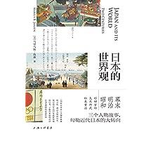 日本的世界观(《剑桥日本史》主编凝练之作 三个人物故事串起日本两百年变局 了解近代日本转向的必读之书 理想国出品) )