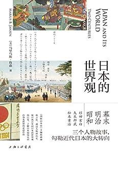 """""""日本的世界观(《剑桥日本史》主编凝练之作 三个人物故事串起日本两百年变局 了解近代日本转向的必读之书 理想国出品) )"""",作者:[马里乌斯·詹森]"""