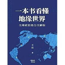 """一本书看懂地缘世界(百万销量著作""""看懂世界格局""""系列作者全新力作,能够一口气读完的地缘政治书,从此地缘不再高冷!)"""