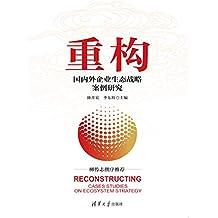 重构:国内外企业生态战略案例研究