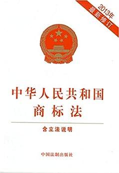 """""""中华人民共和国商标法(2013.9)"""",作者:[中国法制出版社]"""