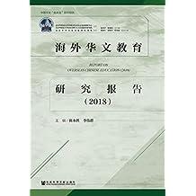 """海外华文教育研究报告(2018) (中国文化""""走出去""""研究报告)"""
