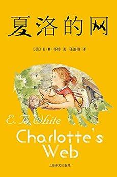 """""""夏洛的网(20世纪三大心灵读本之一,揭示生命的价值和人生的意义,永葆童心的人生必读书)"""",作者:[E.B.怀特(E. B. White)]"""