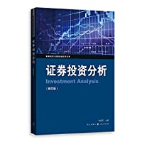 证券投资分析(第四版)