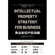 商业知识产权战略