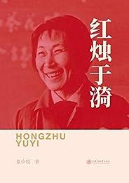 """红烛于漪(""""人民教育家""""于漪的人物传记和纪实文学,""""忠诚、坚毅、仁爱、担当""""的红烛精神)"""