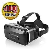 Elecom宜丽客 VR护目镜 VR耳机 可调整 支持眼镜 4.0~6.5英寸iPhone/andorid使用VRG-X01PBK 2) DMM ポイント付 黑色