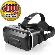 Elecom 宜麗客 VR護目鏡 VR頭戴式耳機 可調整焦距 對應眼鏡 4.0~6.5英寸的iPhone/andorid可用。VRG-X01PBK  2)DMM ポイント付 黑色