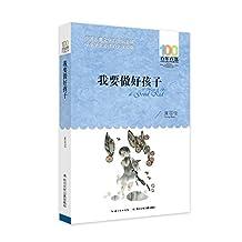 百年百部中国儿童文学经典书系(2016版):我要做好孩子