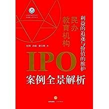 利益的追逐与价值的维护:民办教育机构IPO案例全景解析