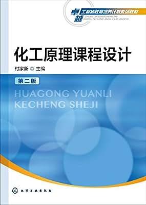 化工原理课程设计.pdf
