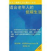 适合老年人的低碳生活(老年人健康生活必看的一本书)