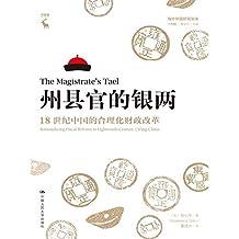 州县官的银两:18世纪中国的合理化财政改革【豆瓣8.8分!海外中国研究经典再现,清代地方财政制度研究的代表作品。】 (海外中国研究文库·一力馆)