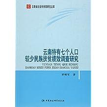云南特有七个人口较少民族扶贫绩效调查研究