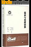 儒家与宪政论集(北航高研院.治道文丛)