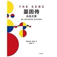 见识丛书·基因传(基因的发现,破解了生命的奥秘)