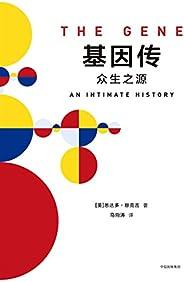 見識叢書·基因傳(基因的發現,破解了生命的奧秘)
