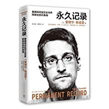 """永久记录(""""棱镜门""""主角斯诺登首次详述泄密全历程,揭露美国监控系统窃取隐私的真相。全球同步上市!)"""