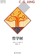 哲学树 (荣格精选集)