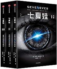 七夏娃(套装全3册)(精彩黑科技,深刻探讨人类命运,比尔·盖茨、奥巴马都爱读!)